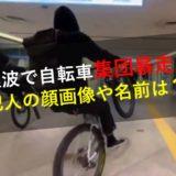 動画,難波,自転車,集団暴走,犯人,顔画像,メンバー,名前,なんばCITY
