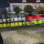 林田崇の顔画像!父親・昭の死因や犯行動機は?ペットショップは有限会社ドッグワン