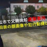林田崇,顔画像,父親,昭,死因,犯行動機,運営会社,ペットショップ,有限会社ドッグワン,高松市