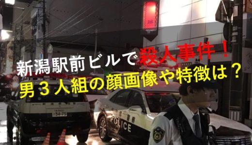 新潟駅前殺人事件!男3人組の名前や顔画像!犯人の特徴や逃走経路は?ストーカーの犯行か