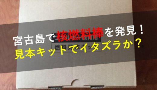 宮古島で核燃料棒!犯人は発見者?教育用見本キットでイタズラか?【画像】
