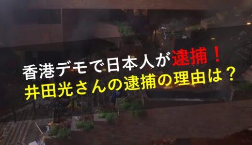 井田光さん(東京農大生)逮捕の理由はなぜ?香港デモ隊と同行?【顔画像】