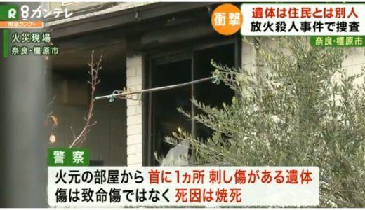 白い軽自動車の持ち主は竹株脩(20歳)!奈良県橿原市放火殺人事件犯人逮捕