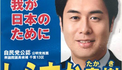 白須賀貴樹は資産家で嫁や経歴は?当て逃げや秘書が逮捕される過去も!