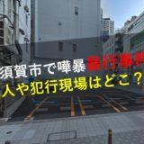 横須賀若松町,喧嘩暴行,犯人,飲食店従業員,理由,原因,犯行現場