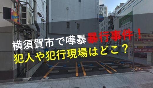 横須賀若松町で喧嘩暴行!犯人は飲食店従業員?理由や原因・犯行現場も調査!
