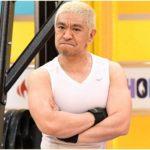 画像で比較|松本人志の筋肉がすごい!いつから筋トレを始めたのか?キッカケは娘?