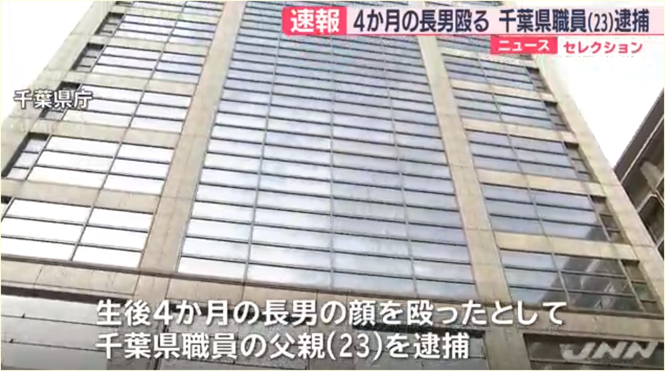 石谷健二,顔画像,Facebook,4ヵ月長男,虐待,母親,妻,千葉県職員
