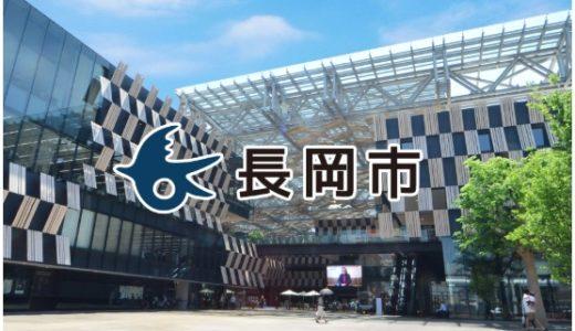 新潟県長岡市中学3年男子書類送検!不正アクセスで成績改ざん!どこの中学校?