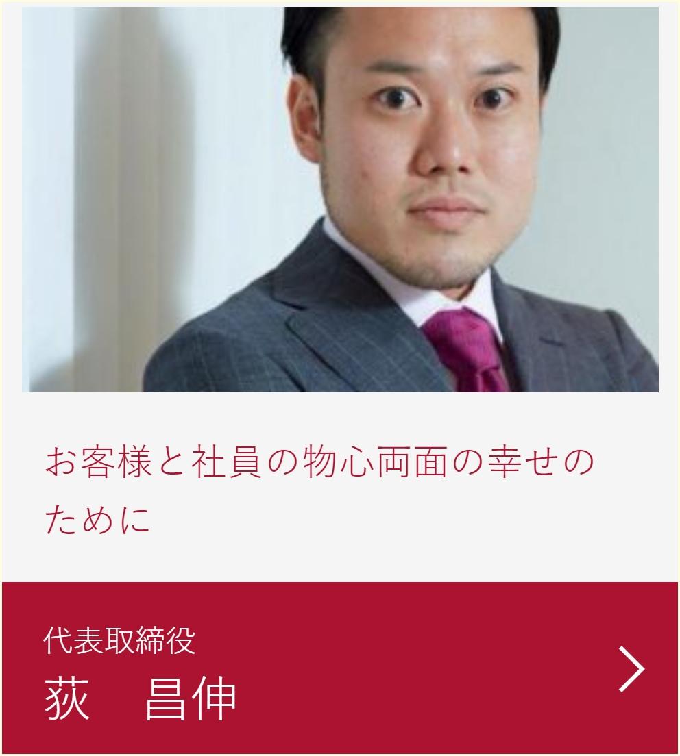 荻昌伸,顔画像,Facebook,オギコーポレーション社長,損害賠償