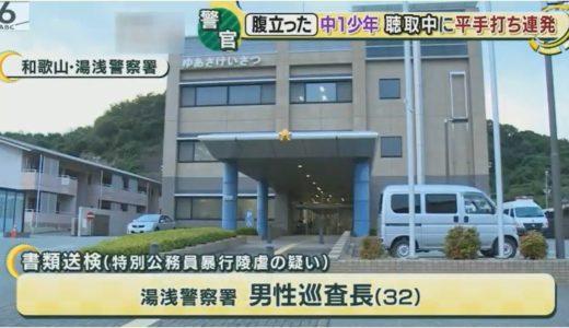 和歌山県警32歳巡査部長の名前や顔画像は?暴行で逮捕?特別公務員暴行陵虐
