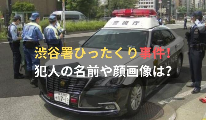 渋谷署,ひったくり,犯人,名前,顔画像,警察官,何を取られた
