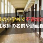 いじめ被害掲示した42歳男性教師の名前や顔画像!小学校はどこ?栃木県市立小学校