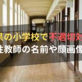 いじめ被害掲示,42歳男性教師,名前,顔画像,小学校,栃木県市立小学校