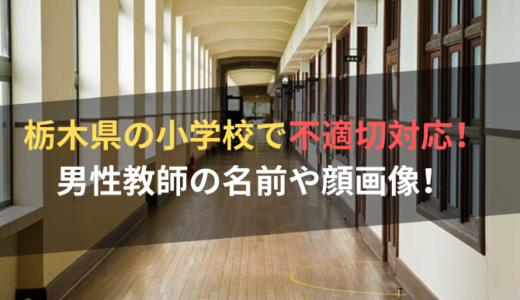 いじめ被害掲示した42歳男性教師の名前や顔画像!小学校は栃木県日光市立小学校!