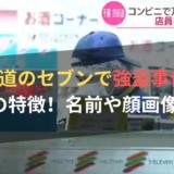 千葉県,四街道,コンビニ強盗,60~70代犯人,名前,顔画像,特徴,場所
