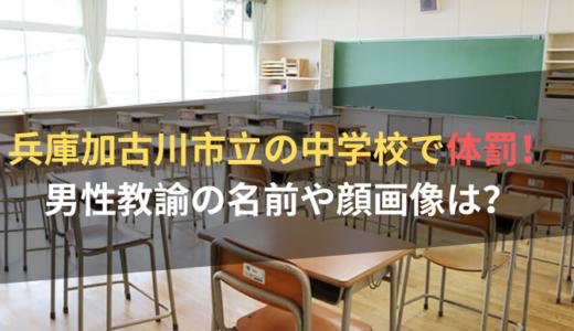 加古川市立中の30代男性教諭(生徒指導)の名前や顔画像!中学校はどこ?