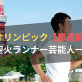 東京オリンピック,聖火ランナー,芸能人,有名人,2020,都道府県