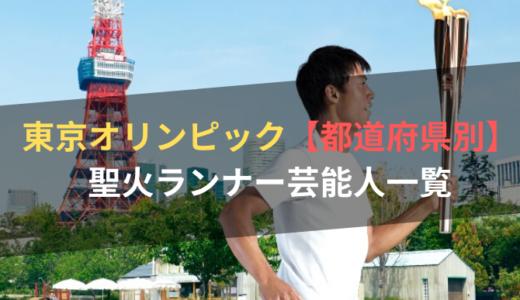 東京五輪2020聖火ランナー芸能人画像まとめ!いつどこを走る?【都道府県別】