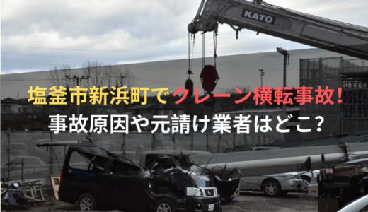 【動画】塩釜市新浜町でクレーン横転事故!原因や元請け業者、場所はどこ?