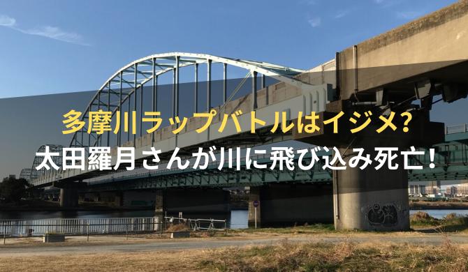 川崎 ラップ バトル