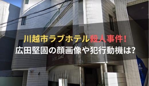 広田堅固の顔画像!出会い系で犯行理由がヤバい!34歳藤井正美さん殺害事件