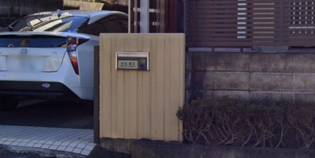 松村達文の表札エムズクリエの住所