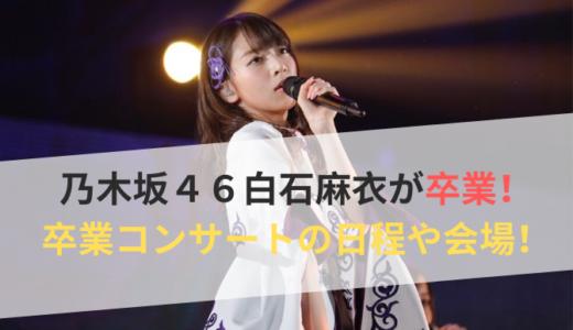 まいやんの卒業コンサートの日程や会場はどこ?引退後は安田章大と結婚か