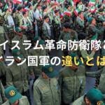 イスラム革命防衛隊とイラン国軍(正規軍)の違いとは?実力についても調査
