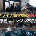 【動画】ウクライナ機墜落映像!原因やイランとアメリカの関与の可能性は?