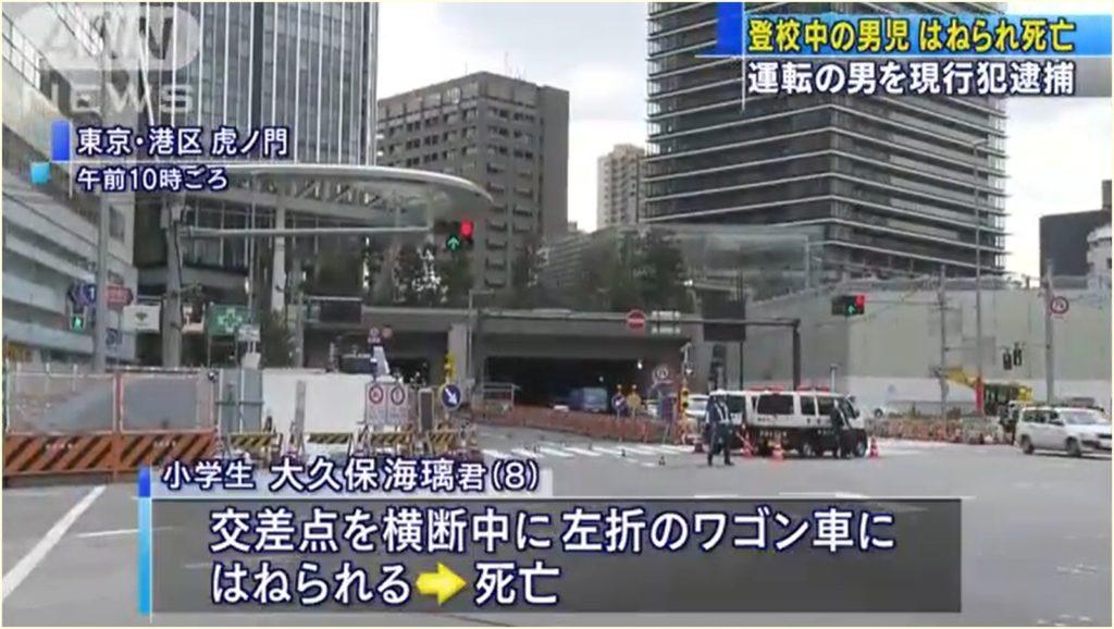 東京都港区虎ノ門の交差点で死亡事故