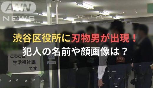 渋谷区役所の刃物男の名前や顔画像!犯行動機は生活保護問題?【生活福祉課】