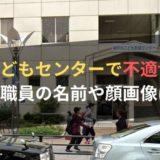 神戸子どもセンター窓口職員の名前や顔画像は