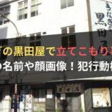 【うなぎの黒田屋】犯人の名前や顔画像!