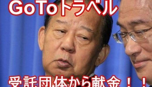 Go to キャンペーン強行は二階幹事長ら4200万円の献金を受け取っていたから!違法性は!?