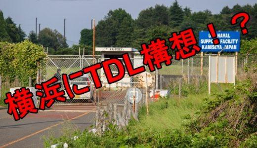 横浜の米軍上瀬谷通信施設跡地って何?どこ?東京ディズニーランド(TDL)級のテーマパーク構想。