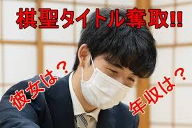 藤井聡太七段が棋聖に!高校はどこ?気になる年収はどうなる?彼女候補は誰?