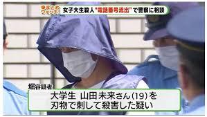 【驚愕】静岡女子大生殺害の動機はLINEブロック!堀藍容疑者の顔画像!
