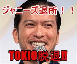 長瀬智也がジャニーズ退所!株式会社TOKIOとは何か?鉄腕ダッシュはどうなるの?