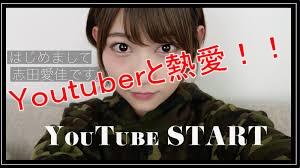 【画像】「アバンティーズ」のそらって誰?元欅坂46志田愛佳と熱愛!
