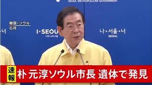 ソウル市長が遺体で発見。セクハラ疑惑で自殺か!?慰安婦団体との関連も!?