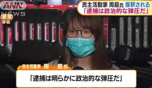 【動画】周庭(アグネス・チョウ)保釈!!なぜ1日で保釈されたのか。