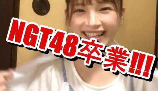 太野彩香さんNGT48卒業を発表!山口真帆さんとの関係に世間の声は?