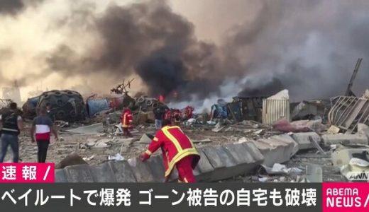 【動画】レバノン大規模爆発をホリエモンが解説!カルロスゴーンの被害は?