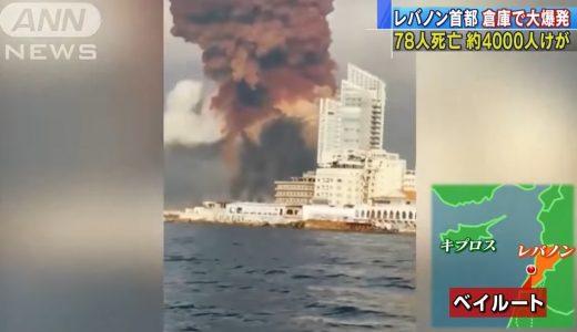 【映像】レバノン大規模爆発!原因は大量の硝酸アンモニウム。テロの可能性は!?