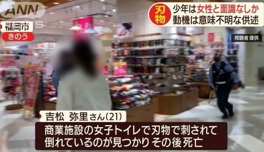 【画像】福岡商業施設「マークイズ福岡ももち」で吉松弥里さん刺殺。15歳少年無差別通り魔!