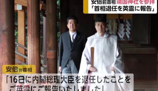 安倍晋三前総理が7年ぶりの靖国神社参拝をTwitterで報告。海外の反応と世間の反応は?