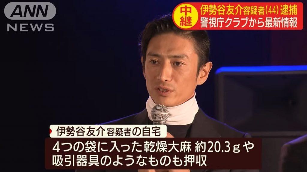 伊勢谷友介大麻取締法違反の疑いで現行犯逮捕