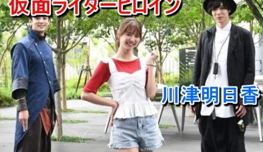 【画像】川津明日香がかわいい!仮面ライダーセイバーヒロイン役で出演。彼氏は平井亜門?