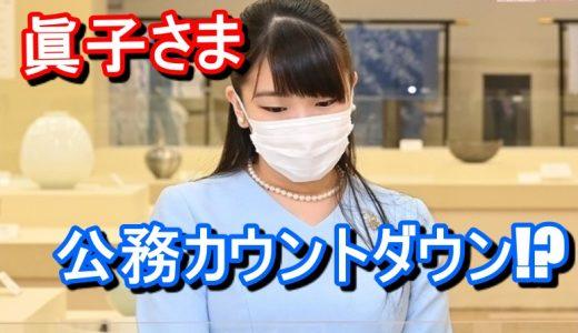眞子さまの結婚一時金(約1億5000万円)辞退の可能性は?小室圭さんからの辞退も?